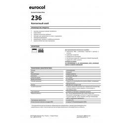 Клей Forbo 236 Eurosol Contact Plus (5 л.)